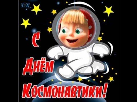 Картинки и поздравления с Днем Космонавтики - скачать бесплатно 2