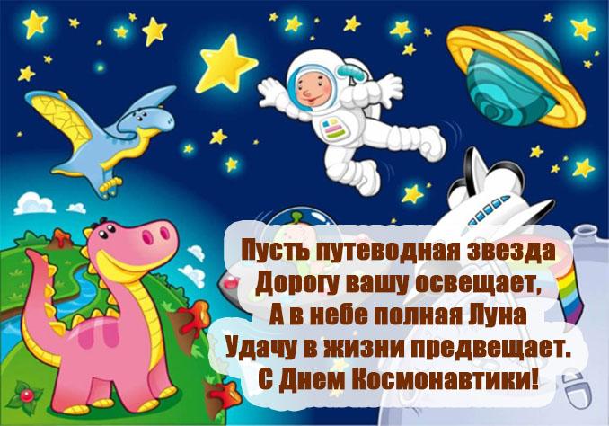 Картинки и поздравления с Днем Космонавтики - скачать бесплатно 3