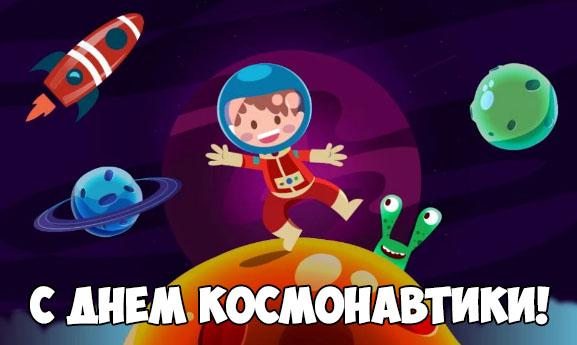 Картинки и поздравления с Днем Космонавтики - скачать бесплатно 5
