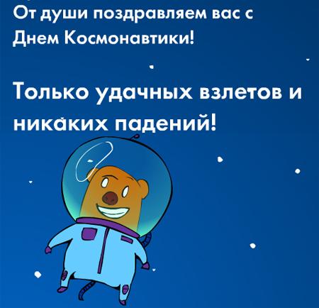 Картинки и поздравления с Днем Космонавтики - скачать бесплатно 6
