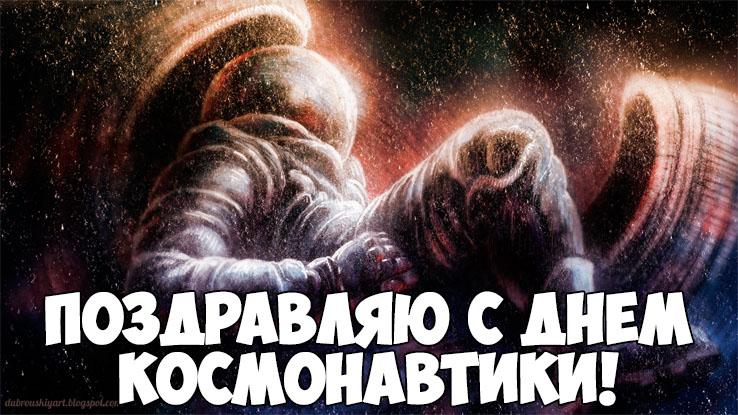 Картинки и поздравления с Днем Космонавтики - скачать бесплатно 7