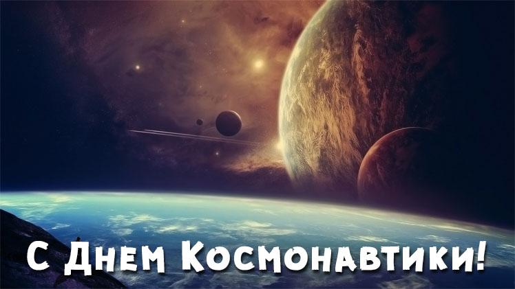 Картинки и поздравления с Днем Космонавтики - скачать бесплатно 9