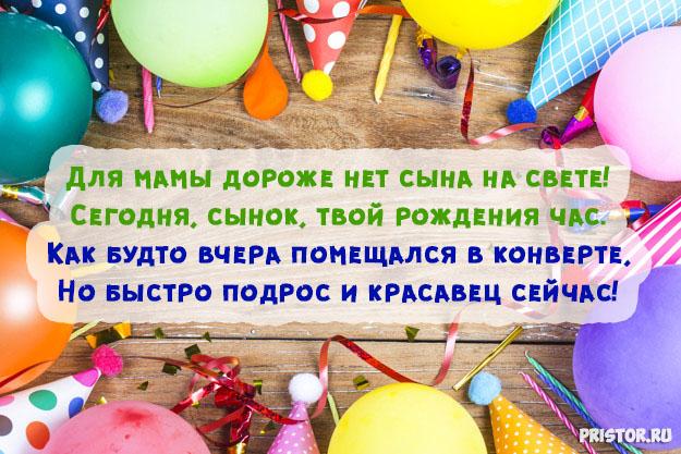 Картинки с Днем Рождения для сына - самые прикольные и красивые 12