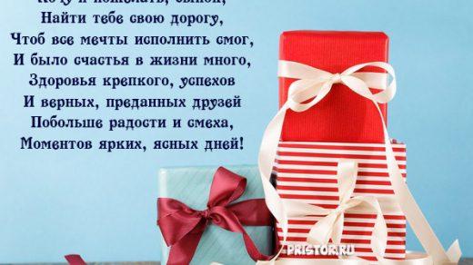 Картинки с Днем Рождения для сына - самые прикольные и красивые 5