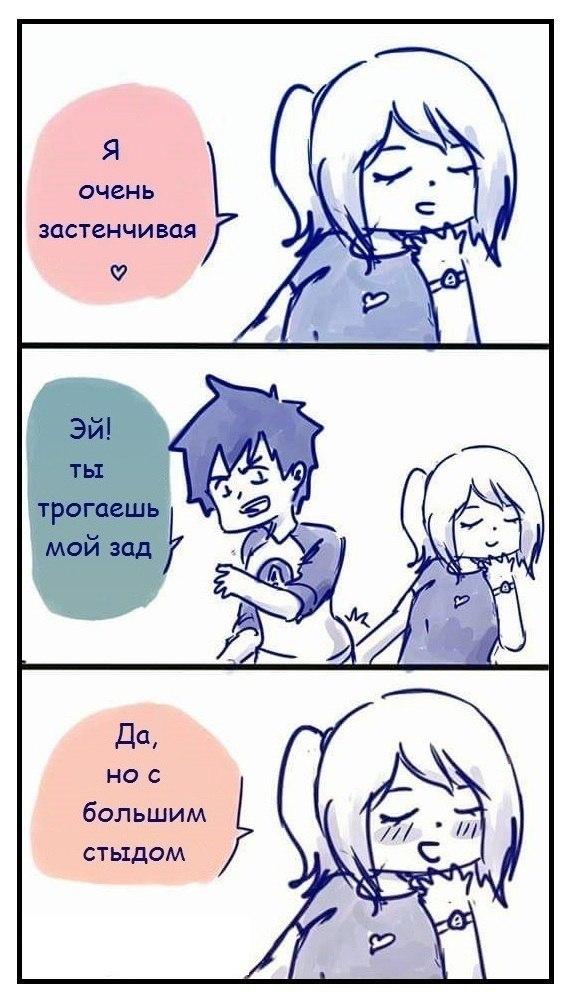 Новые смешные и прикольные комиксы №8 - лучшая сборка 11