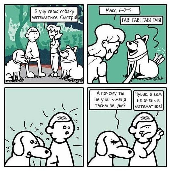 Новые смешные и прикольные комиксы №8 - лучшая сборка 2