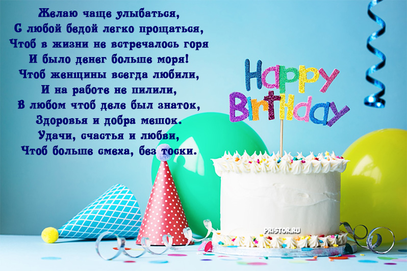 Очень красивые картинки поздравления С Днем Рождения мужчине 11