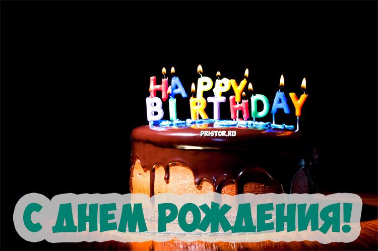Очень красивые картинки поздравления С Днем Рождения мужчине 4