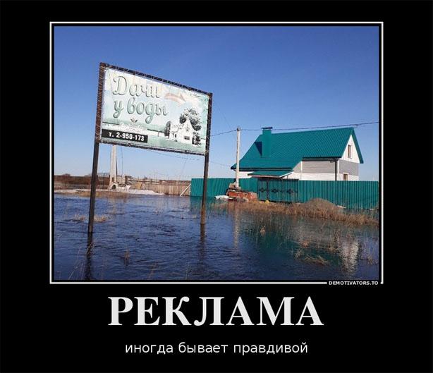Подборка смешных и прикольных демотиваторов за апрель - лучшие №27 8