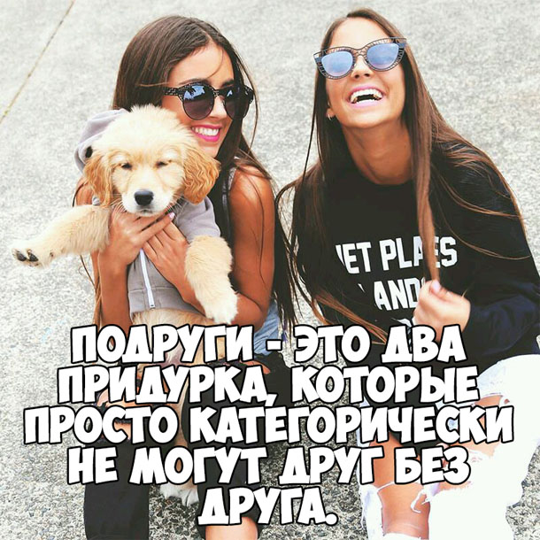 Прикольные и смешные картинки про подруг и подружек - сборка 9
