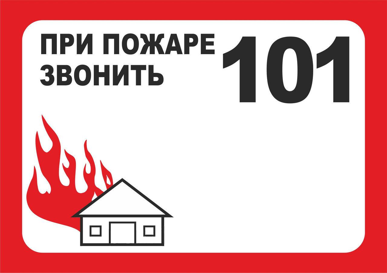 При пожаре звонить 101 картинки - скачать и распечатать, красивые 6