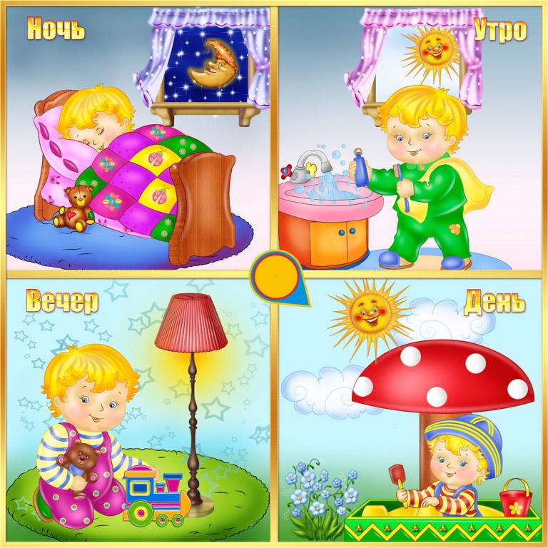 Режим дня - красивые картинки для детей для детского сада 13