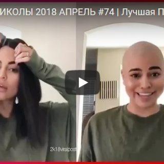 Ржачные и смешные видео приколы за 2018 год - подборка №104