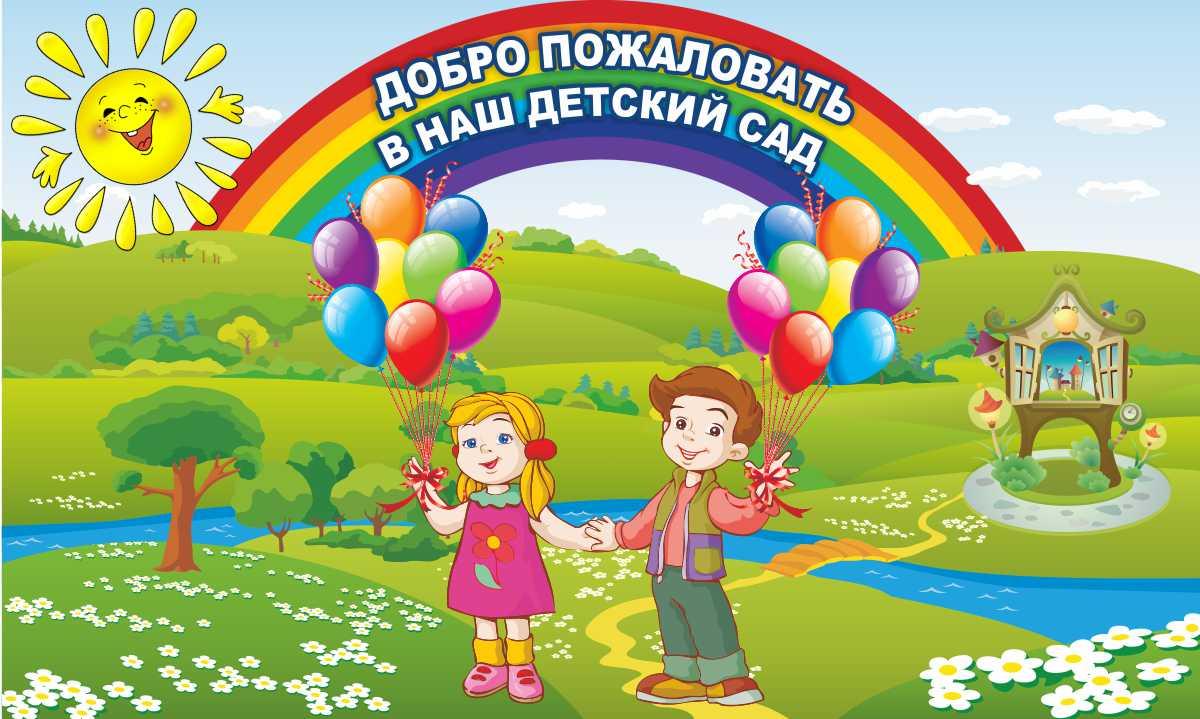 Скачать картинки для детского сада на разные темы - подборка 5