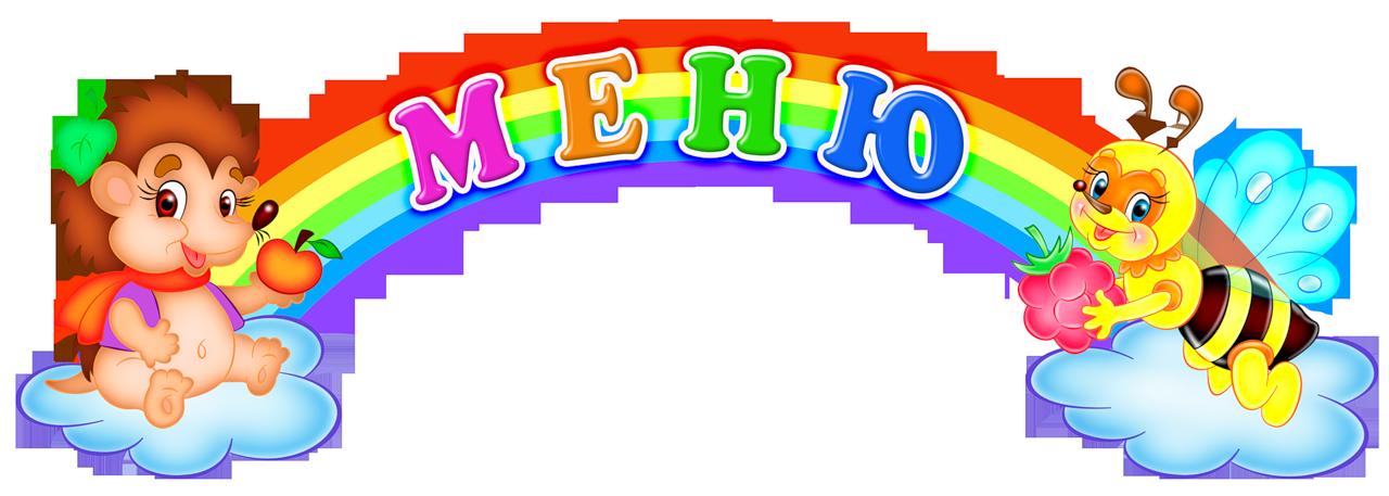 Скачать картинки для детского сада на разные темы - подборка 6