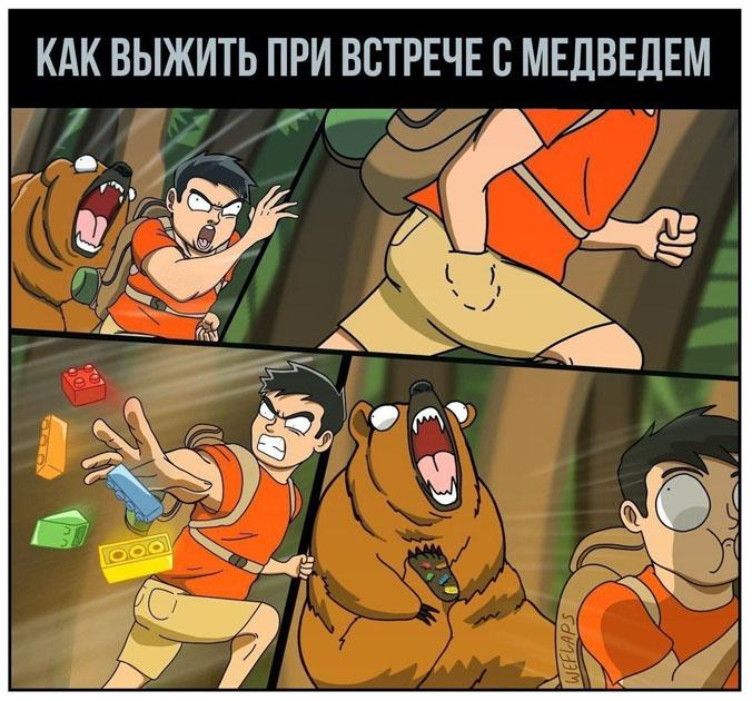 Смешные комиксы до слез в картинках - лучшая забавная сборка №7 1