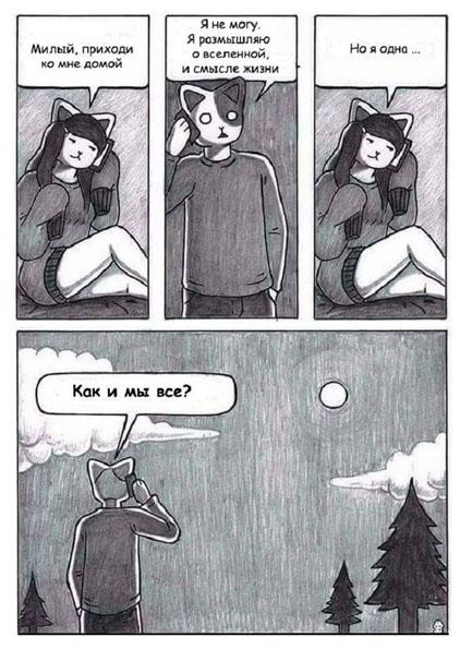 Смешные комиксы до слез в картинках - лучшая забавная сборка №7 9
