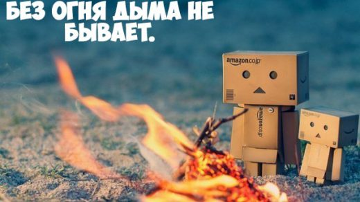 Статусы и цитаты про огонь и пламя - очень красивые и интересные 13