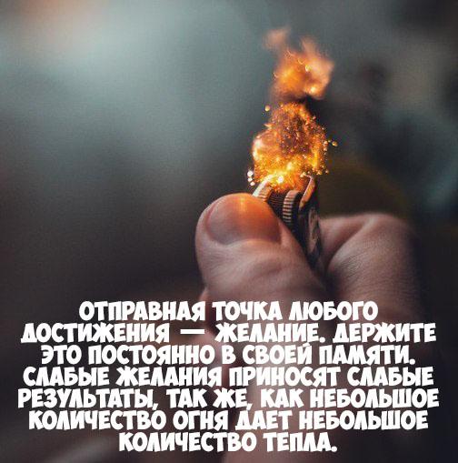 Статусы и цитаты про огонь и пламя - очень красивые и интересные 3