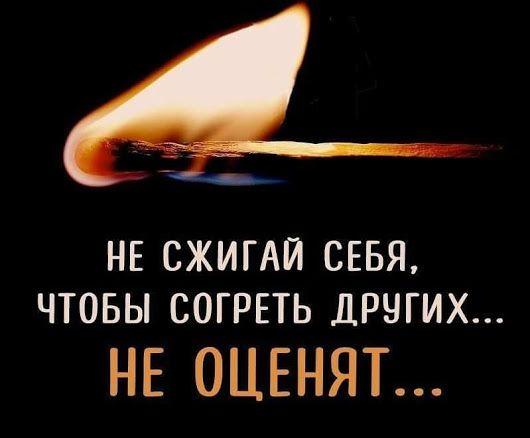 Статусы и цитаты про огонь и пламя - очень красивые и интересные 7