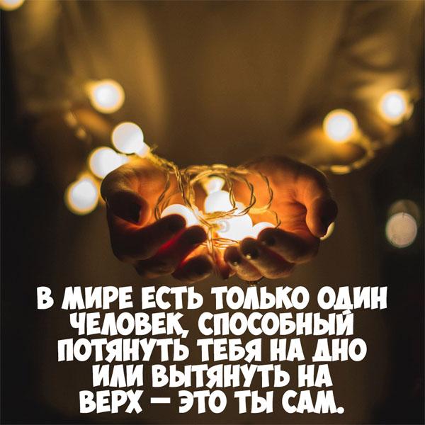Удивительные и мудрые цитаты и статусы про жизнь человека - подборка 12
