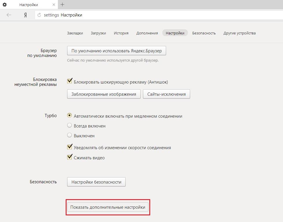 Что делать, если тормозит браузер Несколько секретов решения 5