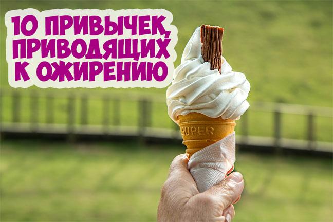10 привычек, приводящих к ожирению - что нужно учитывать 1
