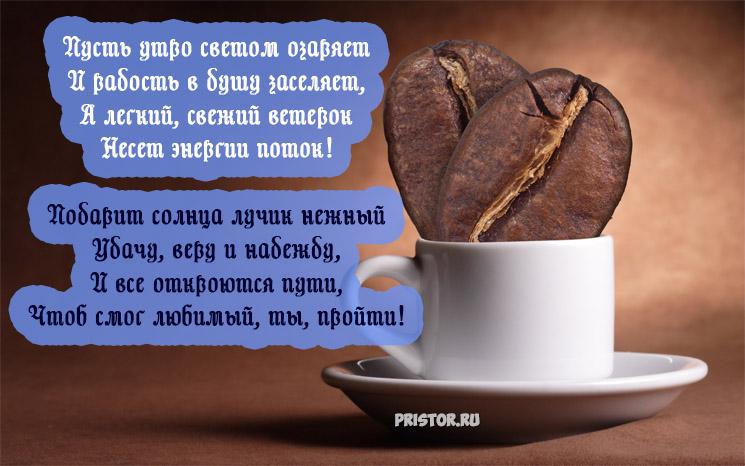 Доброе утро любимый - красивые открытки своими словами 2