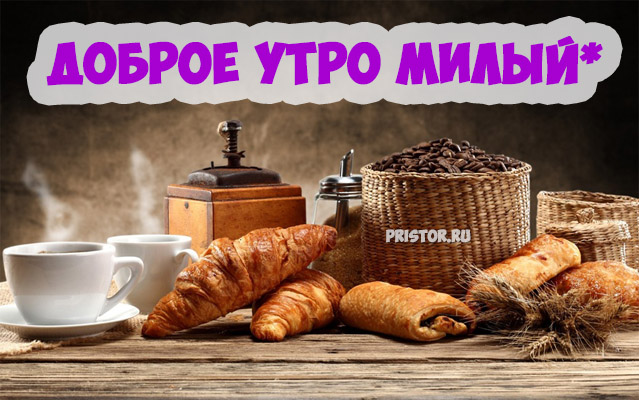 Доброе утро любимый - красивые открытки своими словами 5
