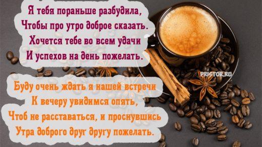 Доброе утро любимый - красивые открытки своими словами 6