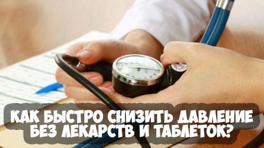 Как быстро снизить давление без лекарств и таблеток - эффективные способы 1