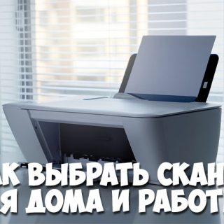 Как выбрать сканер для дома и работы Эффективные советы 1