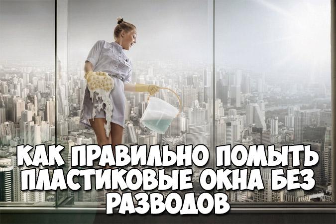 Как правильно помыть пластиковые окна без разводов - лучший способ 1
