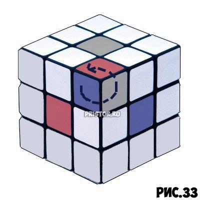 Как собрать Кубик Рубика 3х3 для начинающих - схема с фото, алгоритм 41