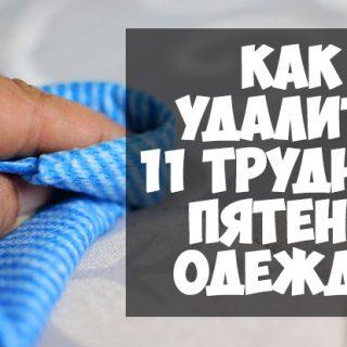 Как удалить пятна с одежды - 11 распространенных загрязнений 1