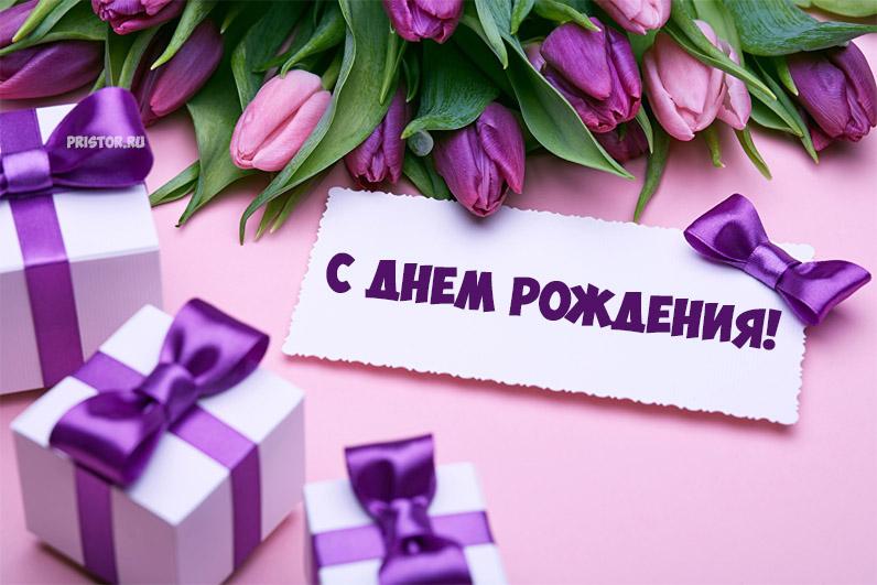 Картинки С Днем Рождения девочке - самые красивые 11