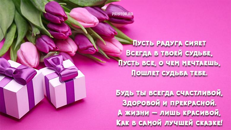Картинки С Днем Рождения девочке - самые красивые 3