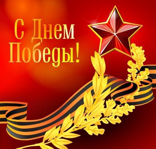 Картинки поздравления с 9 Мая День Победы - красивые и прикольные 14