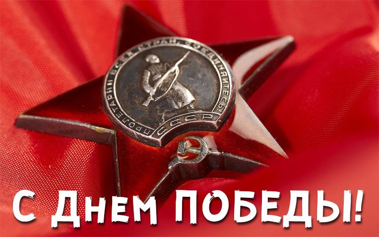 Картинки поздравления с 9 Мая День Победы - красивые и прикольные 5