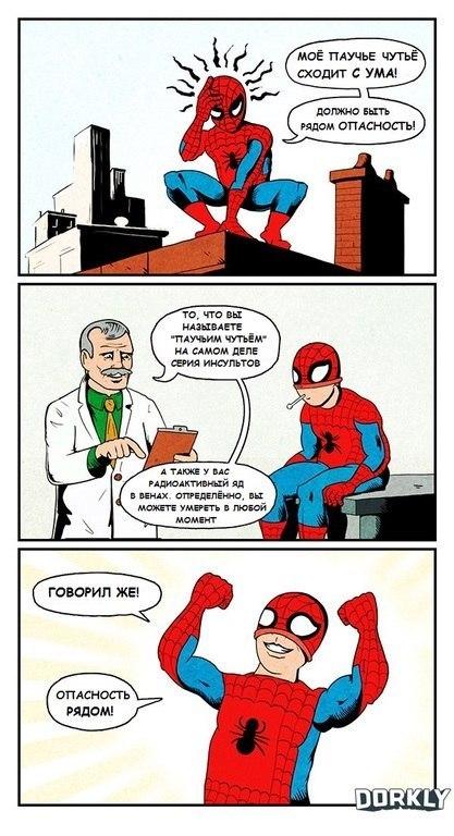 Комиксы про Человека Паука - самые прикольные 18