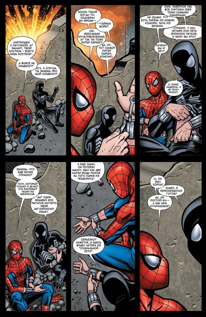 Комиксы про Человека Паука - самые прикольные 19