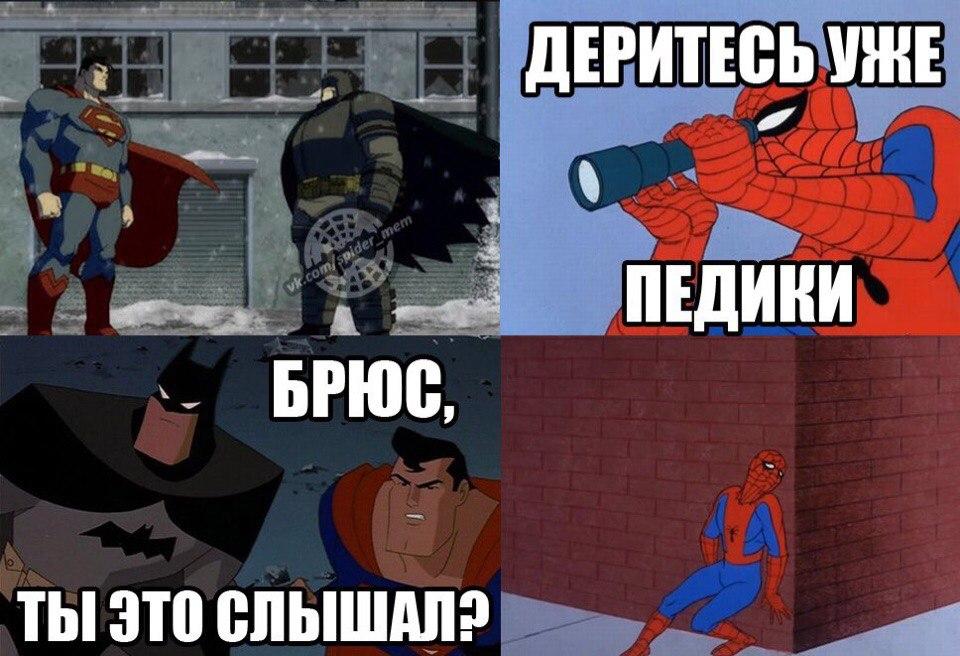 Комиксы про Человека Паука - самые прикольные 3