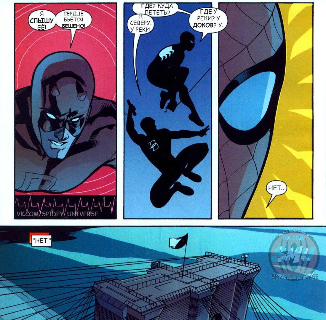 Комиксы про Человека Паука - самые прикольные 4