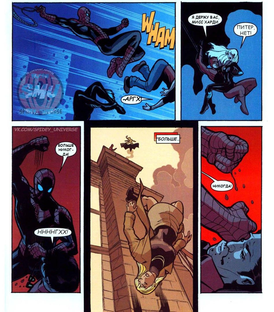 Комиксы про Человека Паука - самые прикольные 5
