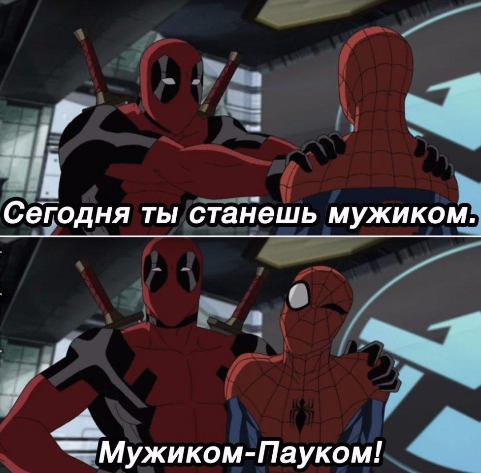 Комиксы про Человека Паука - самые прикольные 6