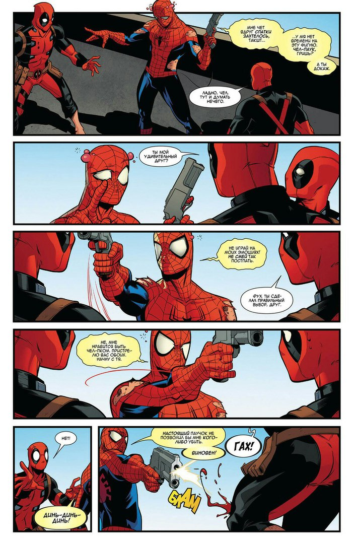 Комиксы про Человека Паука - самые прикольные 7