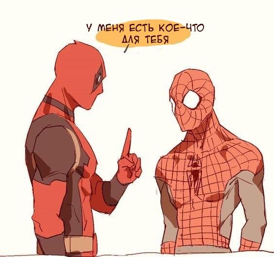 Комиксы про Человека Паука - самые прикольные 9