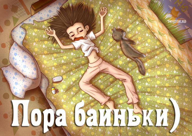 Красивые картинки и открытки Пора спать - для близкого человека 11