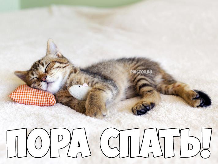 Красивые картинки и открытки Пора спать - для близкого человека 6