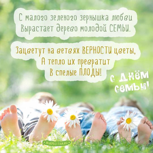 Красивые открытки и картинки С Днем Семьи - милая подборка 10